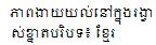 khmer title
